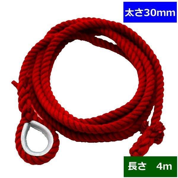 ターザンロープ カラー 登り綱 リプロン赤 30mm×4m DIY 家庭用 クライミングロープ トレーニング アスレチック 体力作り 部活 筋力アップ 遊具|rope-umeshima