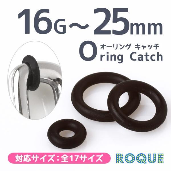 キャッチ 16G〜25mm ボディピアス 全17サイズ Oリング(1個売り)(オマケ革命)