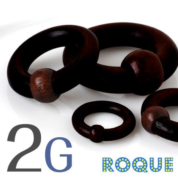 ボディピアス 2G キャプティブビーズリング ウッド素材(1個売り)(オマケ革命)