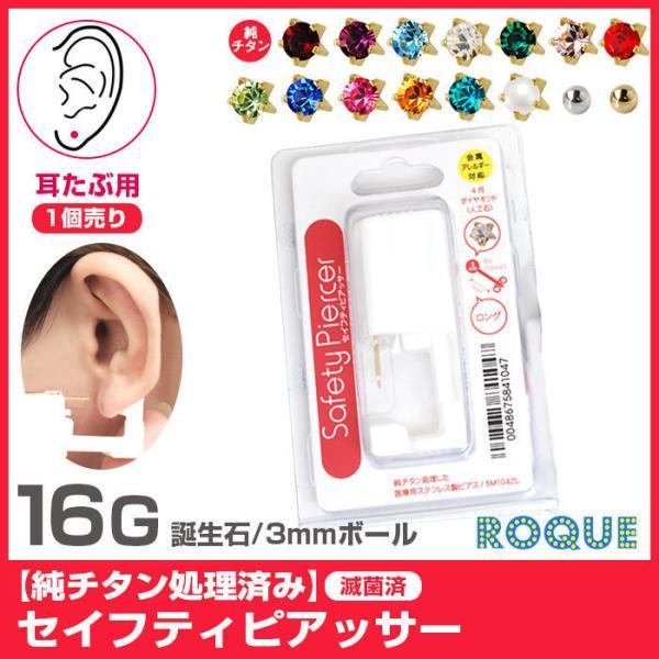 純 チタン処理済み 医療用 ステンレス ピアッサー 耳たぶ用 16G ボディピアス 誕生石 3mm ボール セーフティーピアッサー (1個売り)(オマケ革命)