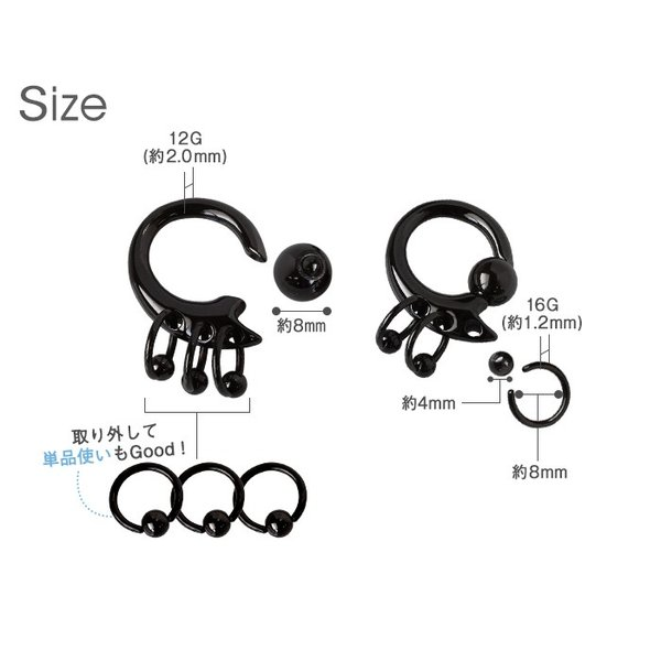 ボディピアス 12G 3連リングトライバルデザイン キャプティブビーズリング(ブラック)(1個売り)(オマケ革命)