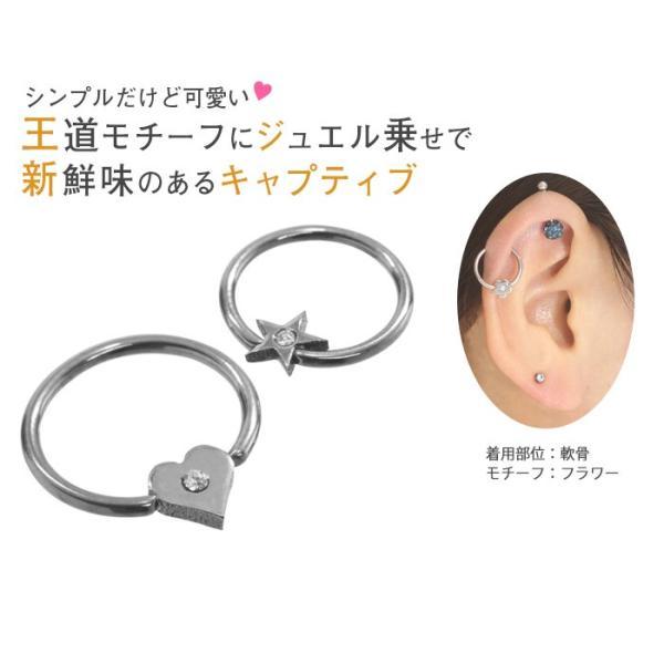ボディピアス 16G ミニジュエルモチーフ キャプティブビーズリング(1個売り)(オマケ革命)