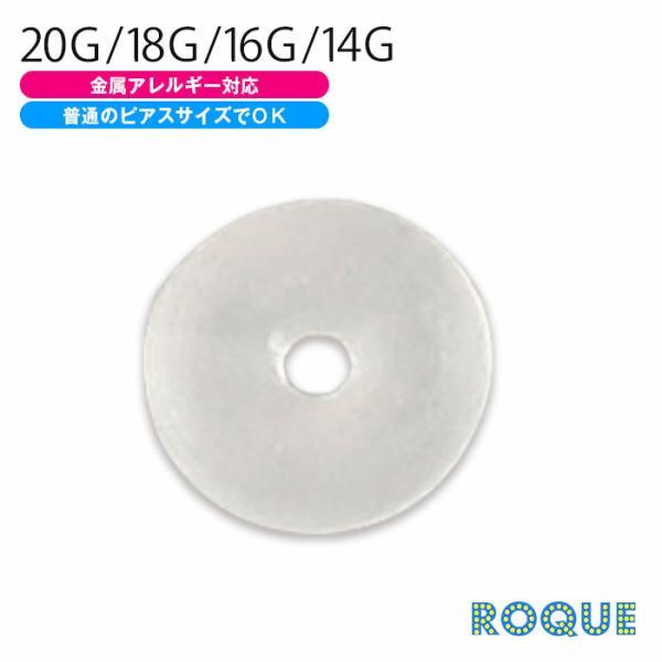 キャッチ ボディピアス 20G 18G 16G 14G 透明Oリングキャッチ(1個売り)(オマケ革命)