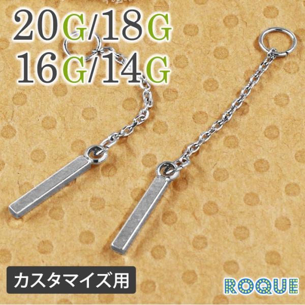 ボディピアス 20G 18G 16G 14G シンプルバーチェーンチャーム(1個売り)(オマケ革命)