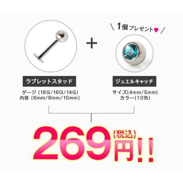 ボディピアス 選べる3サイズ 18G 16G 14G ラブレットスタッド ジュエルキャッチ(4mm)をお一つプレゼント! 軟骨ピアス(1個売り)(オマケ革命)