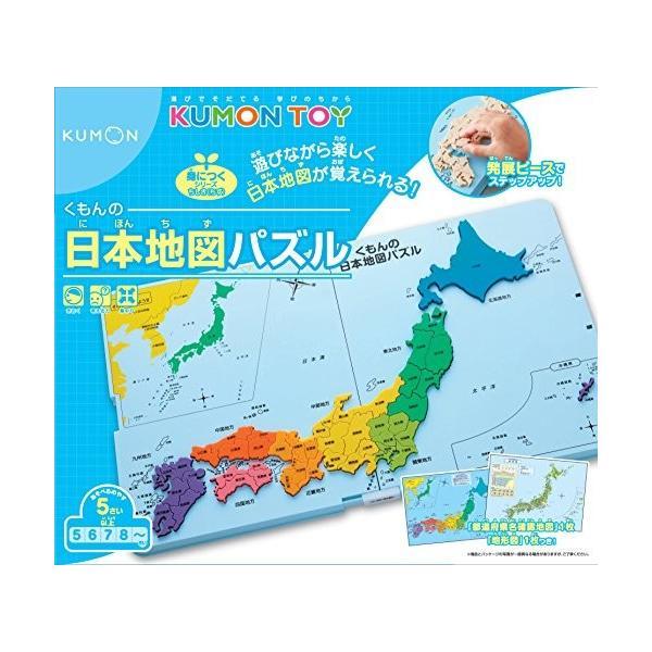 くもんの日本地図パズル|rora2020