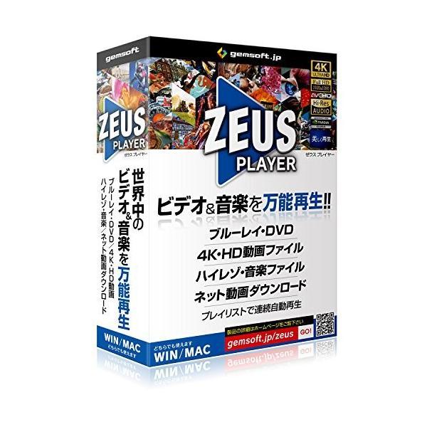 ZEUS PLAYER ~ ブルーレイ・DVD・4Kビデオ・ハイレゾ音源再生 | ボックス版 | ハイブリッド(Win / Mac選択)|rora2020