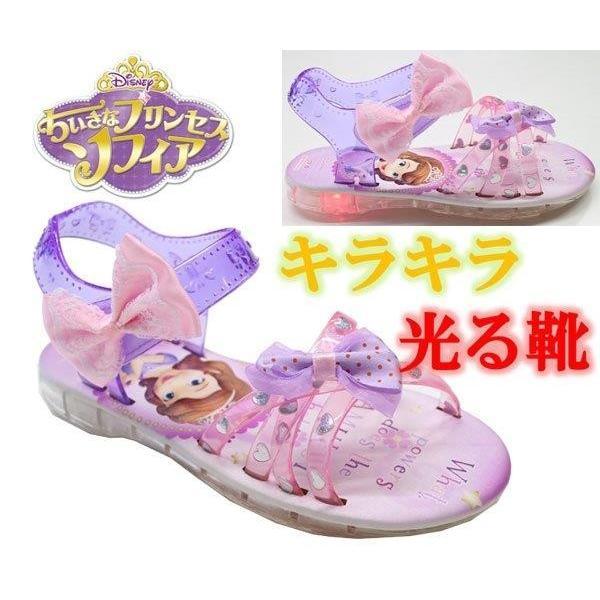 e47e6b5bae904 光る靴 ディズニ− ちいさなプリンセスソフィア ディズニー プリンセス ソフィア サンダル キッズサンダル 子供靴 ディズニー