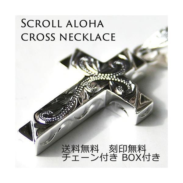 ハワイアンジュエリー ネックレス 十字架 刻印無料 スクロール アロハ クロス ペンダント ネックレス チェーン付 BOX付き