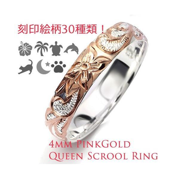 8b29ef13abb474 ピンキーリング ハワイアンジュエリー 指輪 レディース リング おしゃれ 安い 刻印無料 女性用 ピンク クイーン ...