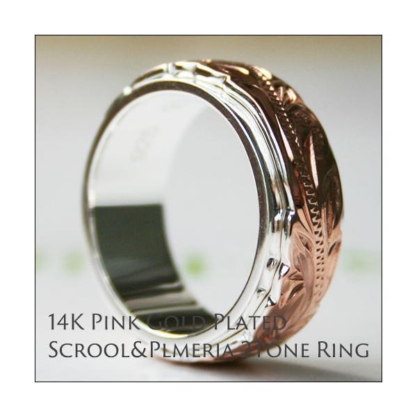 ハワイアンジュエリー ペアリング 安い 2本セット 指輪 刻印無料 8mm プルメリア プリンセス ピンク シルバー