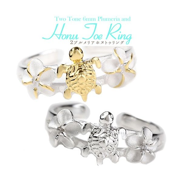 トゥリング ピンキーリング 指輪 シルバー レディース 女性用 ハワイアンジュエリー ホヌ ウミガメ イエロー ホワイト