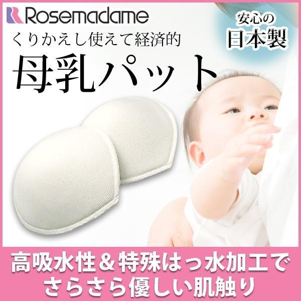 母乳パッド 日本製 2枚組 マタニティ 布製 パット 洗い替え エコ 繰り返し 経済的 おっぱい モレ 吸収 ローズマダム 0695 rosemadame