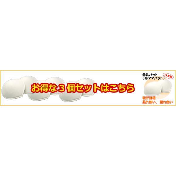 母乳パッド 日本製 2枚組 マタニティ 布製 パット 洗い替え エコ 繰り返し 経済的 おっぱい モレ 吸収 ローズマダム 0695 rosemadame 04