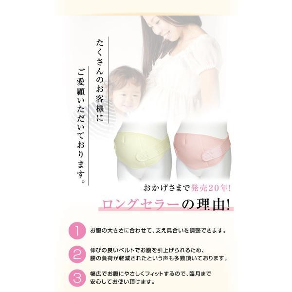 妊婦帯 マタニティ 戌の日 綿100% 腰痛 日本製 ベルト ワンタッチ 10万個販売実績 ローズマダム 0650|rosemadame|04