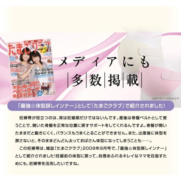 妊婦帯 マタニティ 戌の日 綿100% 腰痛 日本製 ベルト ワンタッチ 10万個販売実績 ローズマダム 0650|rosemadame|05