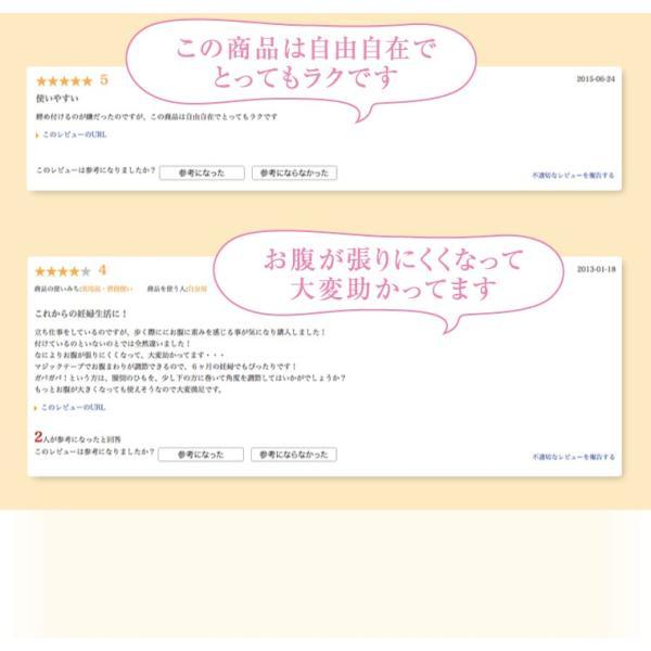 妊婦帯 マタニティ 戌の日 綿100% 腰痛 日本製 ベルト ワンタッチ 10万個販売実績 ローズマダム 0650|rosemadame|07