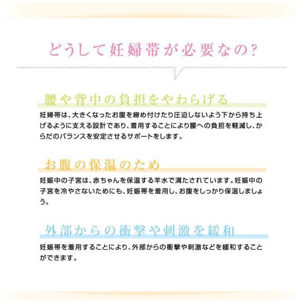 妊婦帯 マタニティ 戌の日 綿100% 腰痛 日本製 ベルト ワンタッチ 10万個販売実績 ローズマダム 0650|rosemadame|08