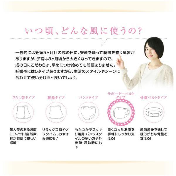妊婦帯 マタニティ 戌の日 綿100% 腰痛 日本製 ベルト ワンタッチ 10万個販売実績 ローズマダム 0650|rosemadame|09