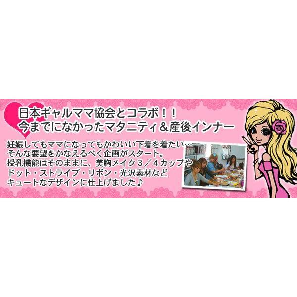 マタニティ 授乳兼用ブラジャー&産後ショーツ 上下セット パンツ 下着 kawaii ローズマダム 1982|rosemadame|02