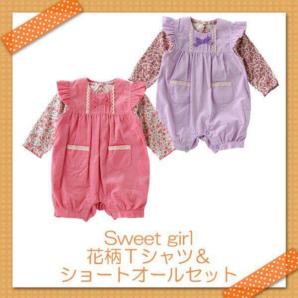 花柄Tシャツ&ショートオールセット 2494|rosemadame