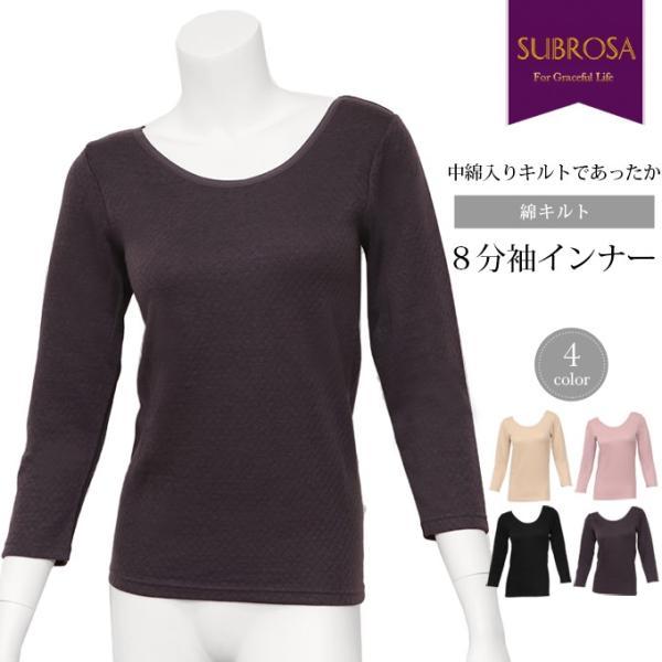 インナーシャツ 中綿キルト 8分袖インナー 8分袖 八分袖 レディース 女性 インナー トップス 部屋着 肌着 あたたかい 厚手 厚地 暖か 防寒 長袖 保温性