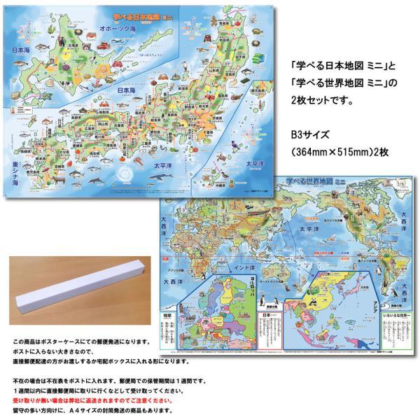 「学べる日本地図世界地図ミニ(キッズ)2枚セット」B3サイズお風呂にも貼れる地図ポスター幼児より〜小学生低学年お受験学習知育に