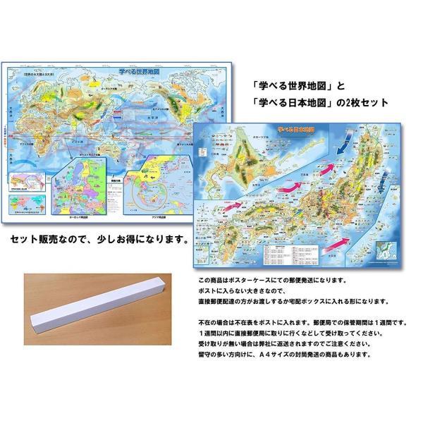 「学べる世界地図学べる日本地図」(2枚セット)小学校中学校の学習に合わせた学習用地図書いて消せるポスター5歳〜