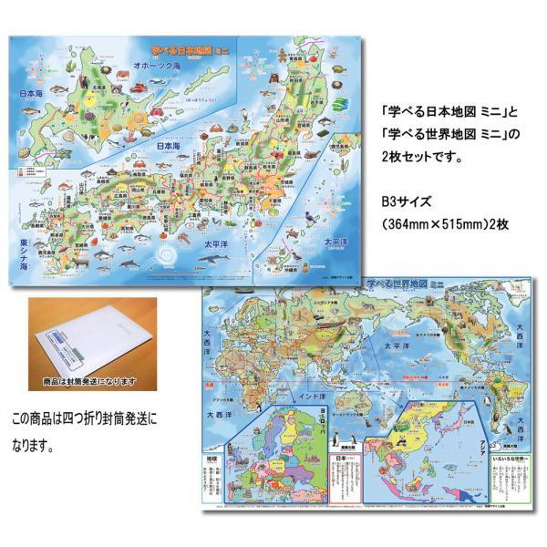 「学べる日本地図世界地図ミニ(キッズ)2枚セット」  四つ折り封筒  B3サイズお風呂にも貼れる地図ポスターお受験学習知育に