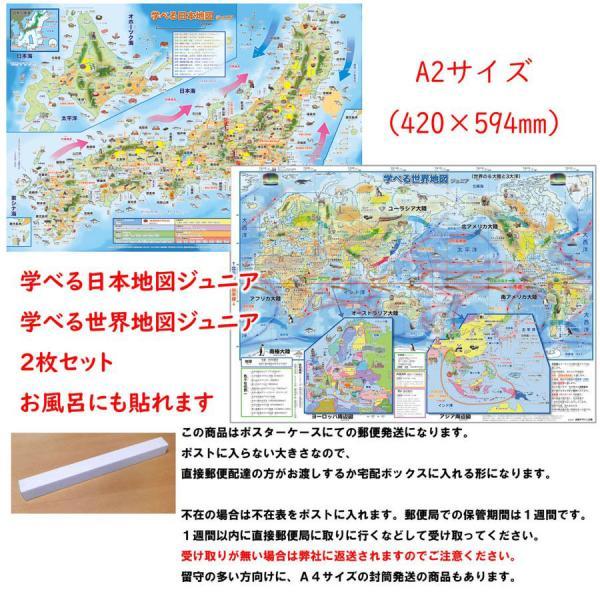 「学べる日本地図世界地図ジュニア2枚セット」小学校中学校の学習に合わせたお風呂ポスター学習用地図A2サイズ