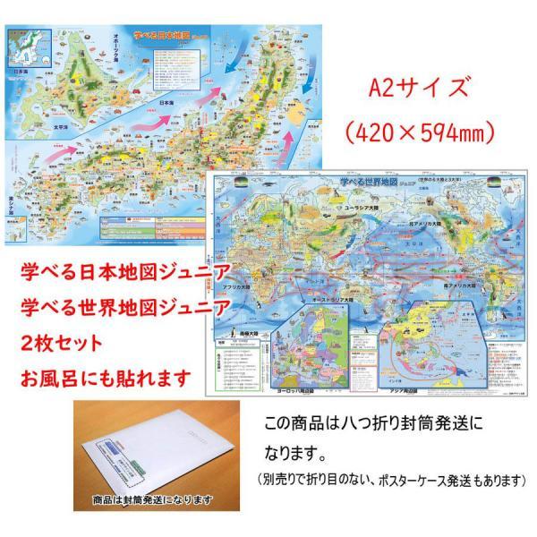 「学べる日本地図世界地図ジュニア2枚セット」(八つ折り封筒)小学校中学校の学習に合わせたお風呂ポスター学習用地図A2サイズ