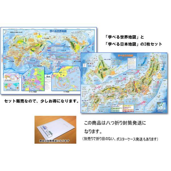 「学べる世界地図学べる日本地図」(2枚セット)( 八つ折り封筒 )小学校中学校の学習に合わせた学習用地図書いて消せるポスター5歳