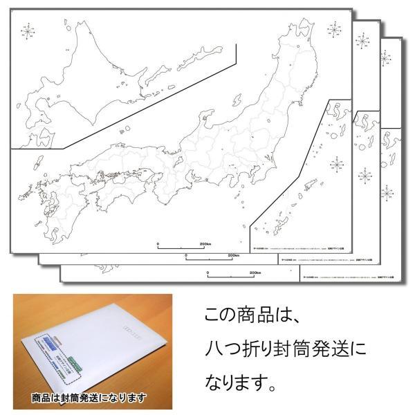 「学べる白地図(日本)」(3枚セット)( 八つ折り封筒 )B2サイズ社会科の復習夏休みの自由研究学習勉強に