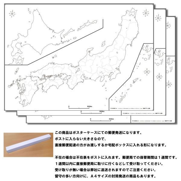 「学べる白地図(日本)」(3枚セット)B2サイズ社会科の復習夏休みの自由研究学習勉強に