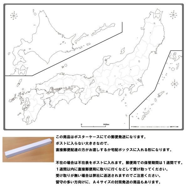 「学べる白地図(日本)」B2サイズ社会科の復習夏休みの自由研究学習勉強に
