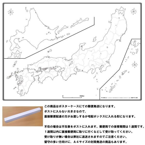 「学べる白地図ミニ(日本)」B3サイズ社会科の復習夏休みの自由研究学習勉強に