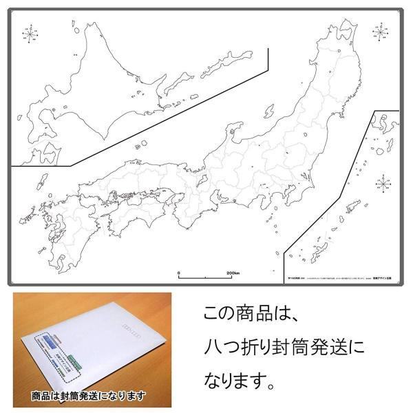 「学べる白地図ミニ(日本)」  四つ折り封筒  B3サイズ社会科の復習夏休みの自由研究学習勉強に