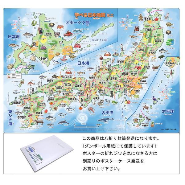 「学べる日本地図ミニ(キッズ)」  四つ折り封筒  B3サイズお風呂にも貼れるお日本地図ポスター幼児より〜小学生低学年お受験学習
