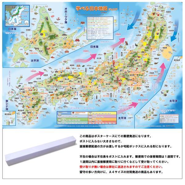 「学べる日本地図ジュニア」小学校中学校の学習に合わせたお風呂ポスター学習用日本地図A2サイズ(420×594mm)