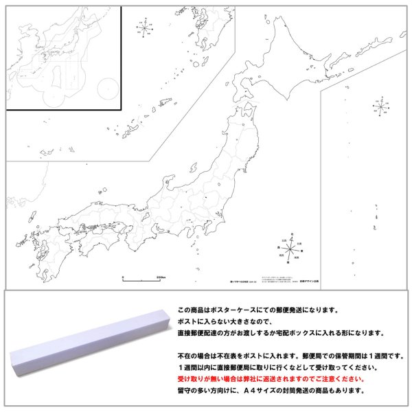 「書いて消せる白地図(日本)」B2サイズ(ポスターケース)