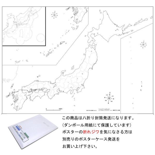 「書いて消せる白地図(日本)」B2サイズ( 八折り封筒)