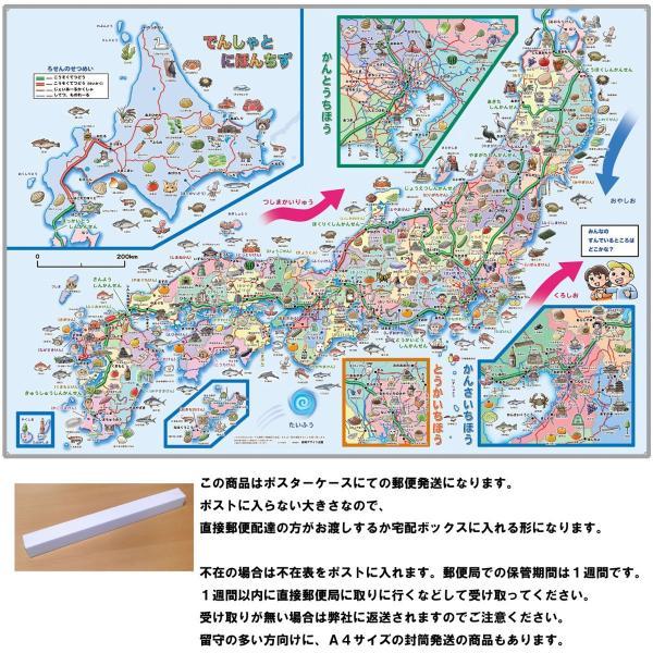 「でんしゃとにほんちず」ひらがなとイラストの路線図と日本地図3歳より〜何枚でも同じ/オリジナル商品