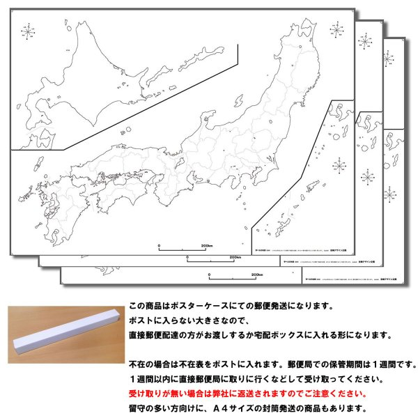 「学べる白地図ミニ(日本)」B3サイズ「3枚セット」社会科の復習夏休みの自由研究学習勉強に