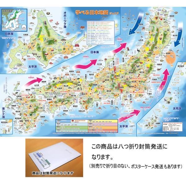 「学べる日本地図ジュニア」(八つ折り封筒)小学校中学校の学習に合わせたお風呂ポスター学習用日本地図A2サイズ(420×594mm