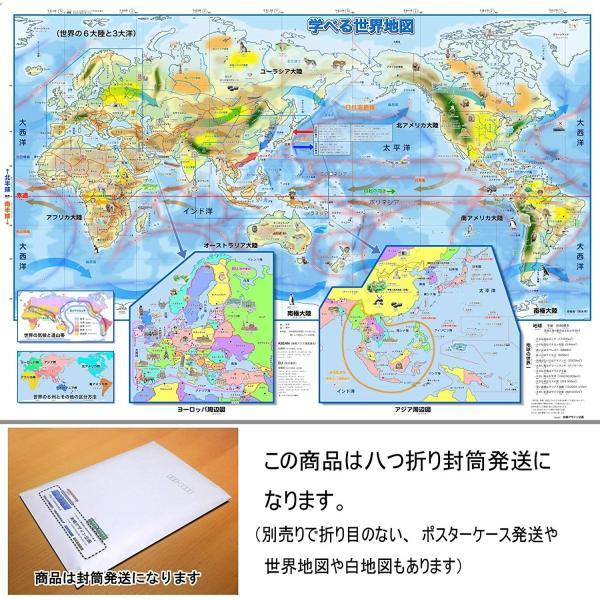 「学べる世界地図」( 八つ折り封筒 )小学校中学校の学習に合わせた学習用世界地図書いて消せるポスター5歳〜中学受験