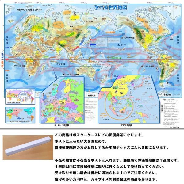 「学べる世界地図」小学校中学校の学習に合わせた学習用世界地図書いて消せるポスター5歳〜中学受験