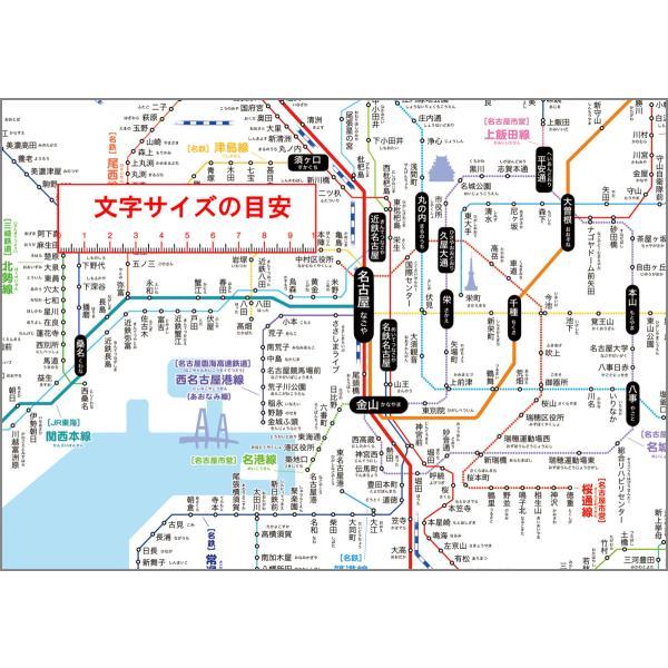 「都市部路線図-2 」(東海地方) 名古屋駅周辺のJR、私鉄、地下鉄全駅をルビ付き(ふりがな付き)で掲載/ビジネス、旅行に TSR-2|rosennzuya2|03