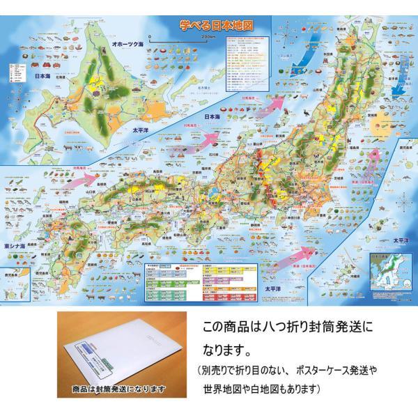「学べる日本地図」( 八つ折り封筒 )小中学校の教育に合わせた日本地図5歳〜中学受験に/オリジナル商品