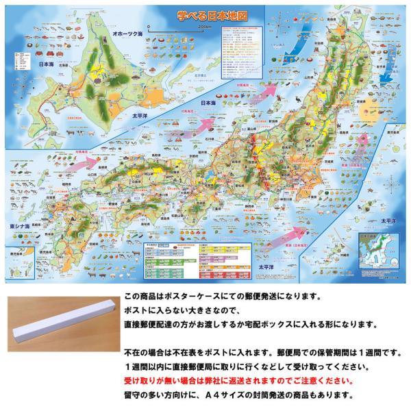 「学べる日本地図」小中学校の教育に合わせた日本地図5歳〜中学受験に/オリジナル商品