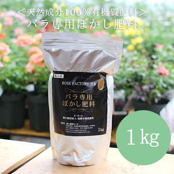 バラ ぼかし肥料 有機肥料 バラ苗